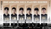 RNG公布2021全球总决赛出征大名单