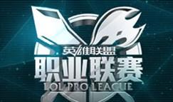 兔玩战报!LPL2015春季赛揭幕战 IG vs WE