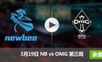 2017LPL春季赛赛3月19日 NBvsOMG第三局录像