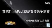 苏皖ThinkPad S5黑将炉石传说争霸赛圆满落幕!