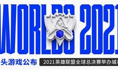 拳头游戏公布2021英雄联盟全球总决赛举办城市
