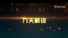 王者荣耀九天解说宫本武藏视频 宫本武藏技巧