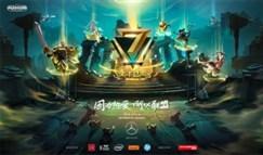 9月13日七周年召唤师狂欢之夜节目公布