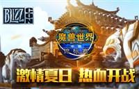 魔兽竞技场中国锦标赛外卡赛冠亚军专访
