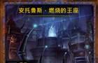 7.3版本:全新团队本安托鲁斯·燃烧的王座