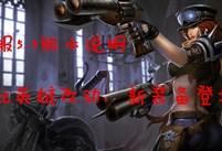 美服5.5版本说明 大批英雄改动 新装备登场!