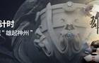 "S7全球总决赛倒计时!熊猫直播与你一起高喊""雄起神州"""