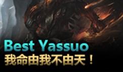Best Yasuo秀:我的命运由我自己决定!