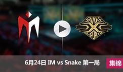 2017LPL夏季赛赛6月24日 IMvsSnake第一局集锦