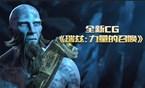 英雄联盟CG《瑞兹:力量的召唤》