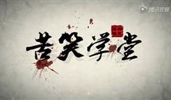 苦笑学堂:泰坦辅助教学视频 X轴的换血流