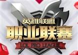 LPL2017春季赛激情开战 全民看直播抢iPhone7