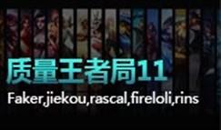 质量王者局011:Faker、Jiekou、爱萝莉