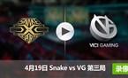 2017LPL春季赛赛4月19日 SnakevsVG第三局录像