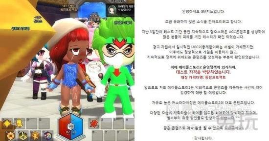冒险岛2玩家角色太丑遭销号 玩游戏也看脸_兔玩网