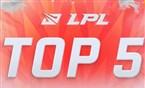 LPL TOP5:Forge直取敌首寒影舞缭乱