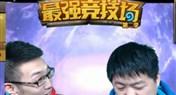最强竞技场第二季第4期:炉石小鲜肉吞蕉之战