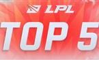 LPL TOP5:H4cker月光如洗清辉遍地洒