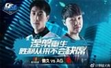 CFPLS12总决赛 情久AG鏖战橘子洲头