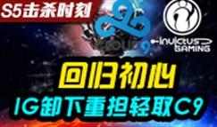 S5击杀时刻:小组赛C9 vs IG精彩集锦0:1
