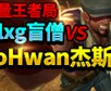 质量王者局338:香锅、SoHwan、Raise