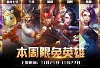 《王者荣耀》11.21-11.27限免英雄阵容推荐