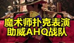 台湾魔术师cos卡牌大师 扑克表演助威ahq战队