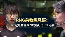 前RNG教练风哥采访:今夜未眠第三期(上)