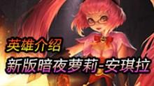 【王者荣耀官方英雄介绍】新版暗夜萝莉-安琪拉
