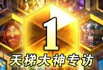 《炉石传说》二月天梯排名前4大神玩家专访