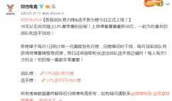 微博推出选手人气榜:Uzi势力值遥遥领先