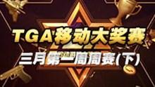王者荣耀TGA移动大奖赛 三月第一周周赛(下)