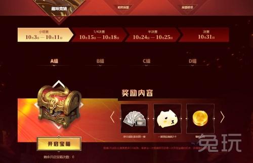 《【煜星app登录】一派APP签约战队苏宁晋级四强,网友大赞:眼光太好!》