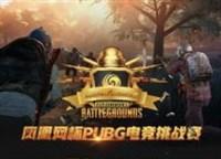 凤凰网PUBG电竞挑战赛正赛名单公布 诸多豪强争霸