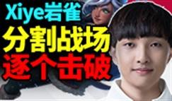 LPL击杀时刻:Xiye岩雀分割战场逐个击破