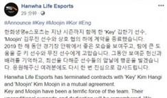 HLE官宣:打野Moojin和辅助Key已离队