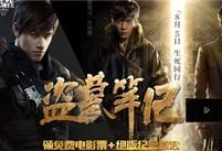 逆战QQ网吧特权绝版纪念徽章 领免费盗墓笔记电影票