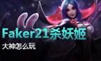 大神怎么玩:Faker21杀妖姬 蜗壳迷之中亚