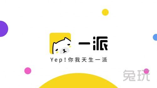 《【煜星官方登陆】一耀到底,一派陪玩签约战队LGD大鹅斩获KPL季军!》