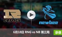 2017LPL夏季赛赛6月18日 RNGvsNB第三局录像
