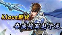 Klaus解说赵云第一视角 奋威将军赵云-赵子龙