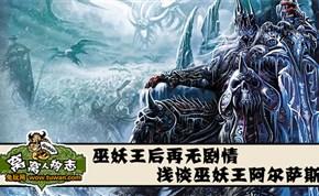窝窝人物志第十八期:浅谈巫妖王阿尔萨斯