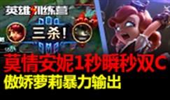 安妮集锦:傲娇萝莉暴力输出 1秒瞬秒双C