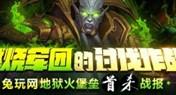 7月5日战报:Paragon妖孽本质展开10/13M