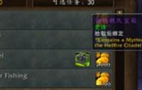 6.2全新地狱火堡垒箱子:需要八个技能的航海任务