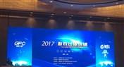 """2017首期""""游戏出版培训班""""在上虞e游小镇举行"""