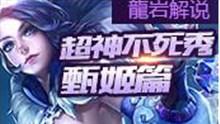 龙岩解说甄姬第一视角 超神不死秀-甄姬篇