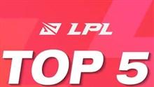 LPL季后赛TOP5:Doinb单骑破敌迅捷逾疾电