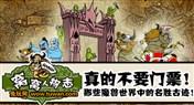<font color='#FF0000'>窝窝人物志第十期:魔兽世界中的名胜古迹!</font>