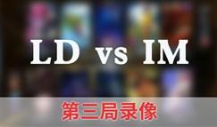 德玛西亚杯7月3日八强赛 LDvsIM第三局录像